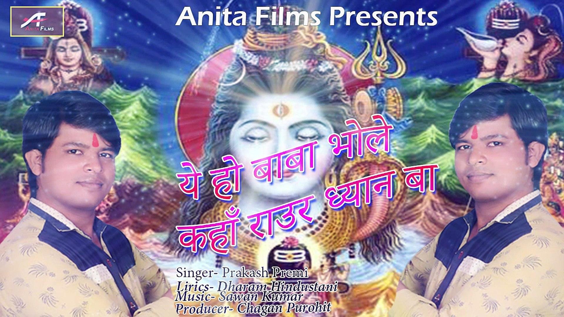 Bhojpuri Kanwar Songs 2017 New ♬ Ye Ho Bhole Baba Kaha Rour Dyan Ba ♬  Prakash Premi ♬ New Shiv Bhajan ♬ Latest Devotional Songs ♬ Full Audio Song    Mp3 Songs