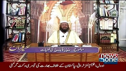 Tafseer-e-Quran on News One - 18th June 2017
