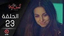 المسلسل الجزائري الخاوة - الحلقة 23 Feuilleton Algérien ElKhawa - Épisode 23 I