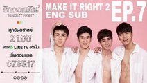 [Eng Sub - BL] Make It Right the Series 2 Ep.7