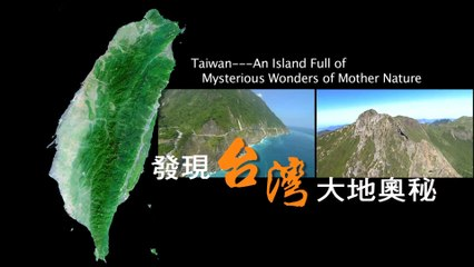 Alishan Mt. - Taiwan, An Island Full of Mysterious Wonders of Mother Nature (DaAi Discovery)
