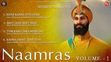 Various - Naamras Volume 1 - Latest Shabad Gurbani 2017