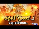 Public TV | Special Time: ಕಲ್ಲೇಟೆ 'ಪ್ರಸಾದ'...! | Sep 16th, 2016