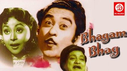 Bhagam Bhag 1956    Full Movie    Kishore Kumar , Shashikala, Smriti Biswas