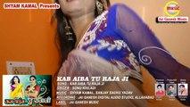Kab Aiba Tu Raja Ji, Singer - Sonu Khiladi@ Jai Ganesh Music