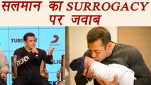 Salman Khan STRONG REACTION on SURROGACY at Tubelight promotions | FilmiBeat