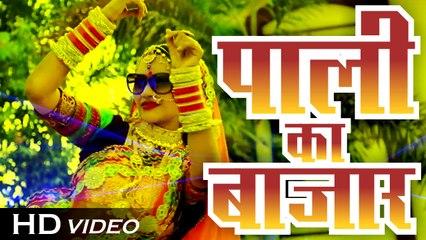 नूतन गेहलोत की शानदार प्रस्तुति - पाली का बाजार मैं | DJ Remix VIDEO Song | Rajasthani DJ Song