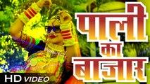 नूतन गेहलोत की शानदार प्रस्तुति - पाली का बाजार मैं   DJ Remix VIDEO Song   Rajasthani DJ Song
