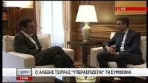 Τσιπρας - Μητσοτακης