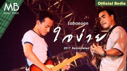 ใจง่าย (2017 Remastered) - Labanoon [Official Audio]
