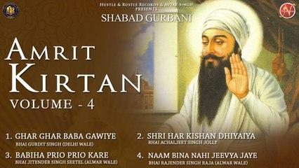 Various - Amrit Kirtan Volume 4 - Latest Shabad Gurbani 2017