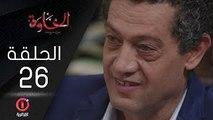 المسلسل الجزائري الخاوة - الحلقة 26 Feuilleton Algérien ElKhawa - Épisode 26 I