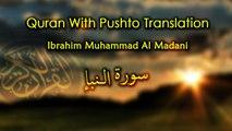 TILAWAT QURAN WITH URDU TRANSLATION SURAH AN NABA - video