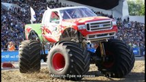 Monstre un camion Dans le course Monstre Mania Petersburg JCC Part 1