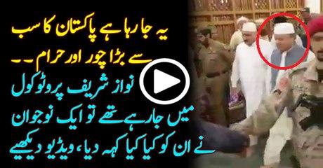 Man Abuses Nawaz Sharif Madina And Called Him .....