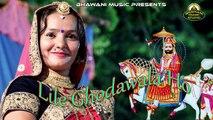 2017 New Baba Ramdevji Bhajan | Dwarikapuri Su Babo | Prabhu