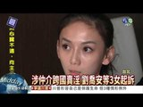仲介跨國賣淫 起訴劉喬安等3女