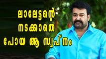 Mohanlal's Biggest Dream | Filmibeat Malayalam