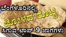North Karnataka Food in Bengaluru | Top 9 unexplored places | Oneindia Kannada