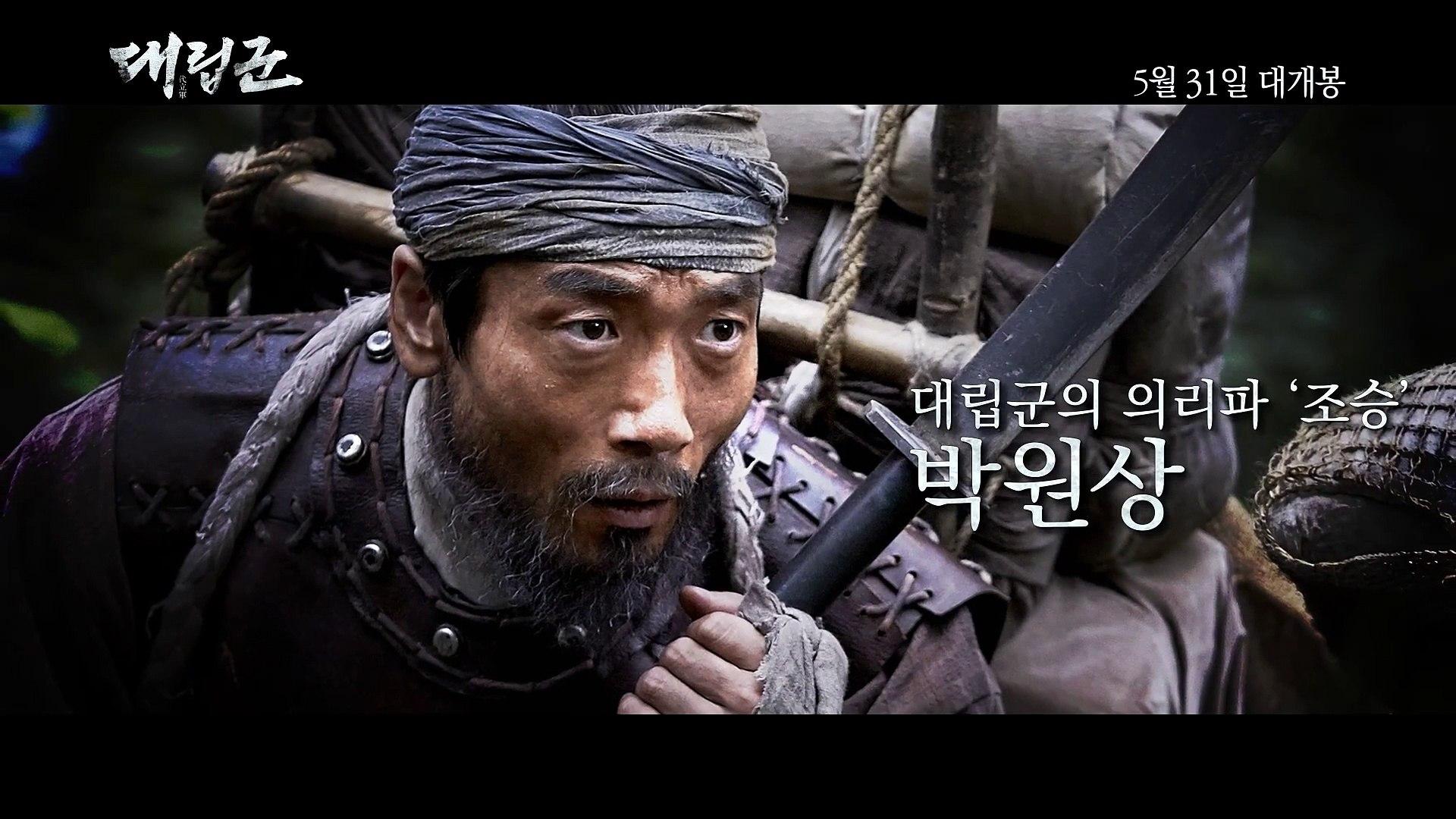 영화 '대립군' 비하인드 - 캐릭터 하이라이트