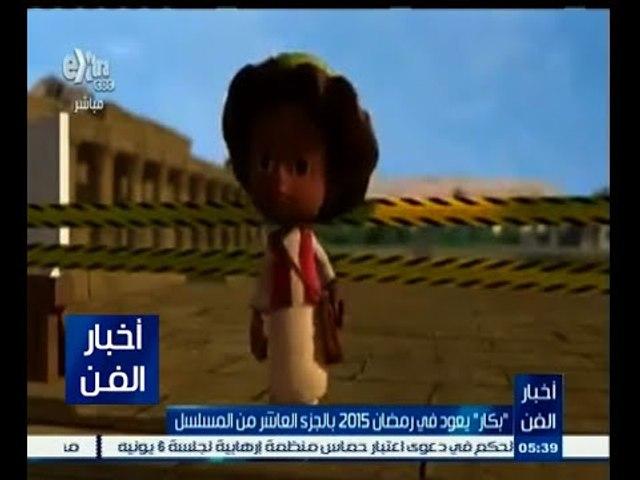 #أخبار_الفن | مسلسل بكار يعود في رمضان 2015