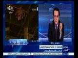 #مصر_العرب   د. أحمد راسم النفيس: الحملات المحرضة ضد الشيعة بصفة عامة لها خلفية سياسية واضحة