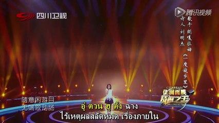 น้องอิงค์ VV 一度旋乡里 อี๋ตู้เสวียนเซียงหลี่ ซับไทยไม่มีเสียงผู้ชมรบกวน - YouTube