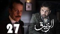 مسلسل الزيبق HD - الحلقة السابعه والعشرون- كريم عبدالعزيز وشريف منير- EL Zebaq Episode - 27
