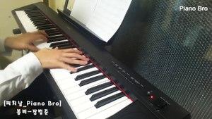 [피치남_Piano Bro] 봄비 - 장범준-hBvV5RxrR5U