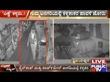 Vijayapura: Around Rupees 3 Lakh Worth Items Stolen