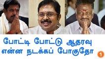 OPS, Edappadi palanisamy, TTV Dinakaran Support BJP in   Resident Election - Oneindia Tamil