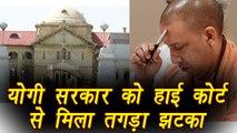 Yogi Adityanath govt order Stays by Allhabad HC, reinstates 6 Shia Waqf Board members |वनइंडिया हिंदी