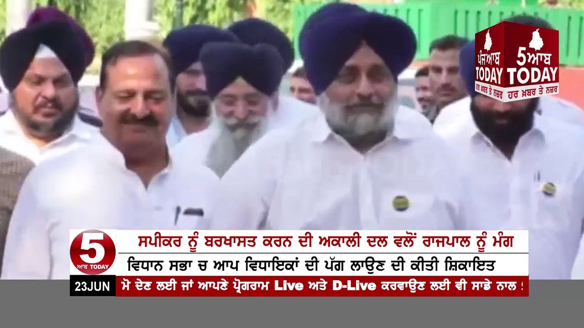 The Akali Dal complained to Governor Against Speaker Rana KP, Demand For Dismissal - YouTube
