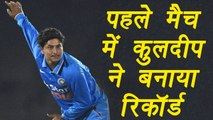 India VS West Indies : Kuldeep Yadav Sets Record In first ODI Match। वनइंडिया हिंदी