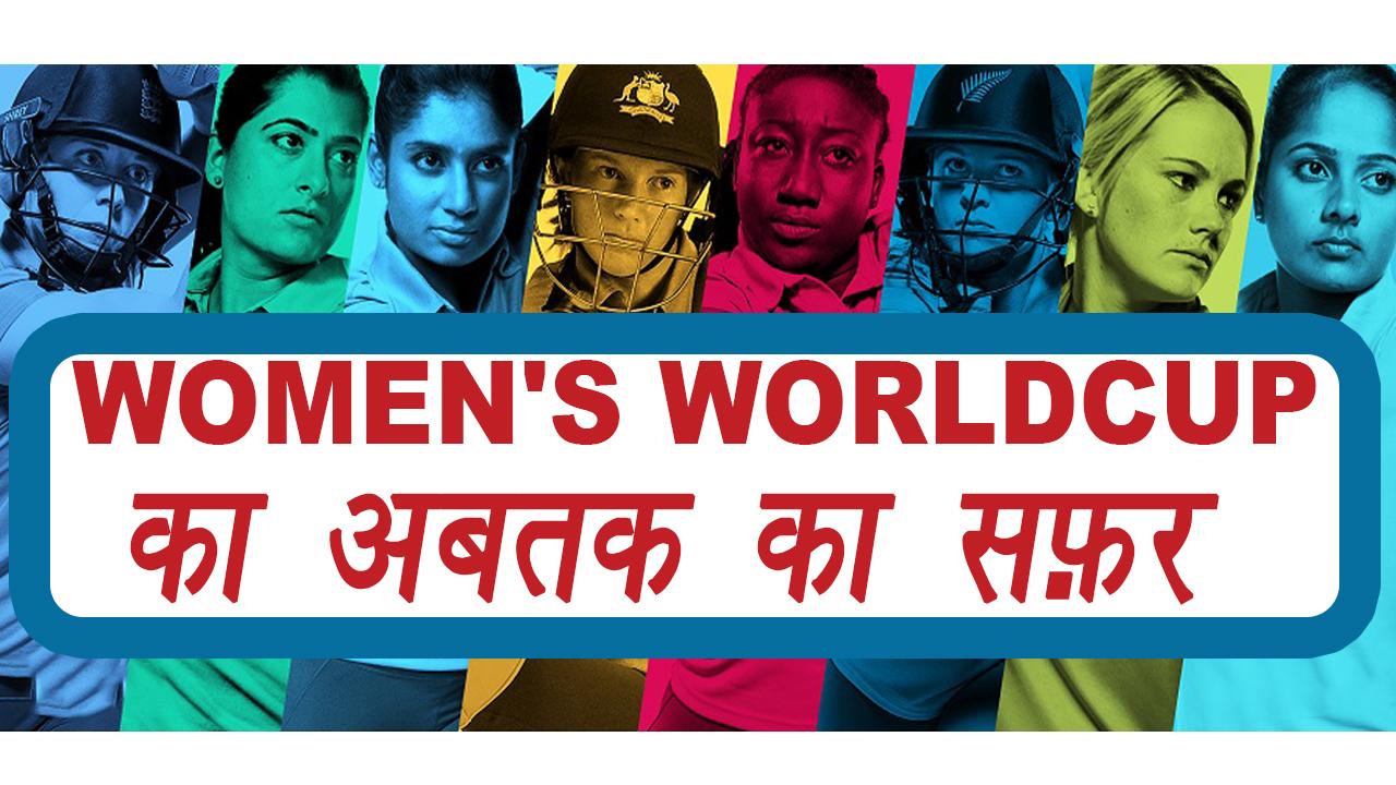 Women's World Cup : Journey of Women's World Cup Tournament । वनइंडिया हिंदी