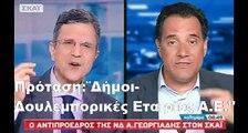 Ο Αδωνις Γεωργιάδης προτείνει το Δουλεμπόριο ως λύση για τους Συμβασιούχους των δήμων