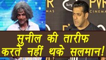 Salman Khan PRAISES Sunil Grover ; Watch Video | FilmiBeat