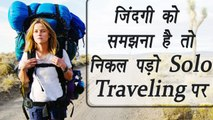 Solo traveling: 5 amazing facts of travel alone   अकेले Traveling के 5 फायदे   Boldsky