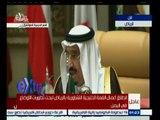 #غرفة_الأخبار | كلمة العاهل السعودي الملك سلمان بن عبدالعزيز في القمة الخليجية التشاورية