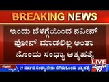 Kodagu: Girl Commited Suicide Because Her Lover Didn't Call