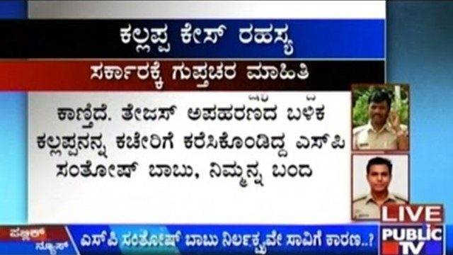 Intelligence Reports Reveal New Facts In The Kallappa Suicide Case