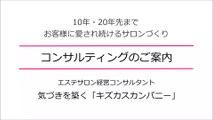 東京23区のエステサロン経営コンサルタント エステサロン経営のご相談なら「キズカスカンパニー」 売上改善・集客アップ・組織改革・店長、マネージャー育成で圧倒的な実績を誇るコンサルティング会社。まずは、お気軽にご相談ください。