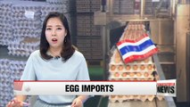 Thai eggs imported to Korea to stabilize prices amid recent AI outbreak