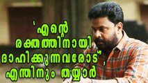 Dileep's Explanation On New Controversies | Filmibeat Malayalam