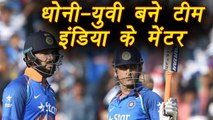 India VS West Indies : MS Dhoni and Yuvraj Singh become Mentor of Team India । वनइंडिया हिंदी