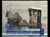 #غرفة_الأخبار | القوات المسلحة تدفع بأربع قطع نهرية لإنتشال ناقلة الفوسفات الغارقة في النيل