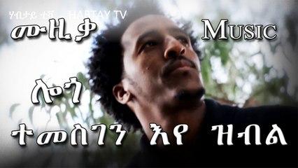 New Eritrean Music 2017 Logo - Temesgen Eye Zibil - Eritrea