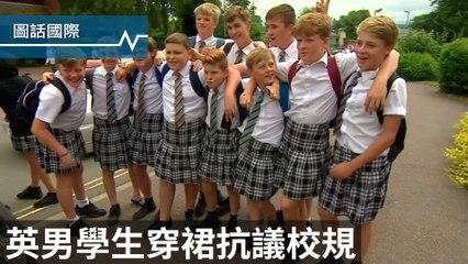 熱到脫褲!英男學生集體穿裙子上學
