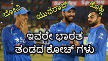 India VS West Indies : MS Dhoni and Yuvraj Singh become Mentor of Team India | Oneindia Kannada