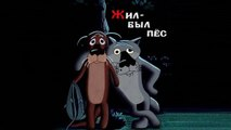 Жил-был пёс | There lived a dog
